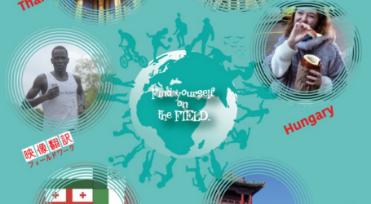 Fieldworks Report 2020 国際コミュニケーション学科 体験学習報告書